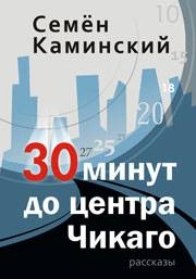 "Семён Каминский. ""30 МИНУТ ДО ЦЕНТРА ЧИКАГО"""
