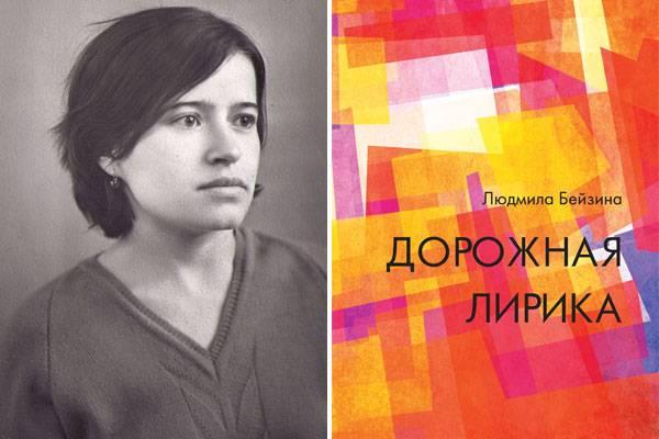 Сборник стихов Людмилы Бейзиной