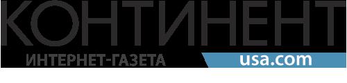 Интернет-газета «КОНТИНЕНТ»